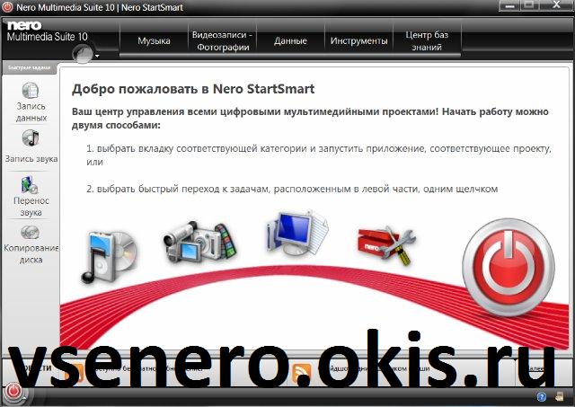 Skachat-nero-besplatno-dlya-vindovs-7. скачать неро бесплатно для